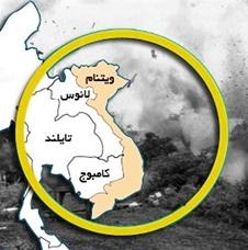 ویتنام؛ بمب دوران جنگ ۲ نفر را کشت