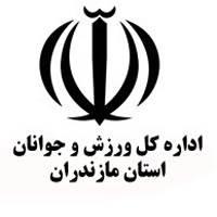 مديرکل جديد ورزش و جوانان استان مازندران منصوب شد