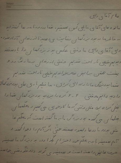 نامه نوه های مایلی کهن به علی دایی