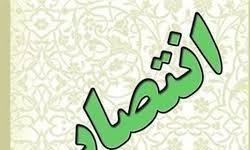 شهردار جدید محمودآباد انتخاب شد