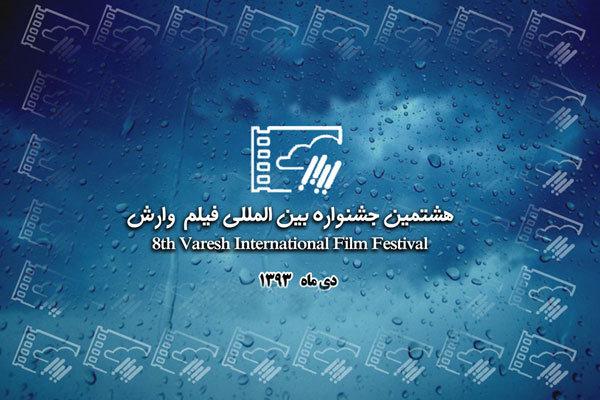برگزیدگان هشتمین جشنواره فیلم کوتاه وارش معرفی شدند