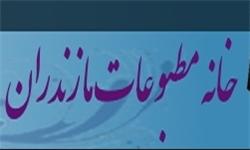 انتخابات خانه مطبوعات مازندران برگزار نشد
