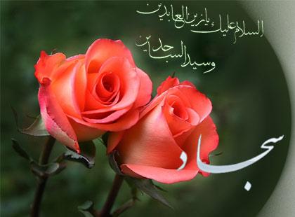 امام سجاد(ع) اسلام رابازسازی کرد