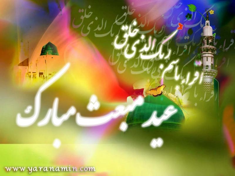 بعثت پیامبر اسلام، رسول رحمت و عطوفت صلی الله علیه و آله بر همه آزادگان و مسلمانان موحد مبارک باد
