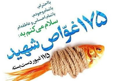 دانشگاه تهران فردا میزبان ۱۷۵غواص شهید