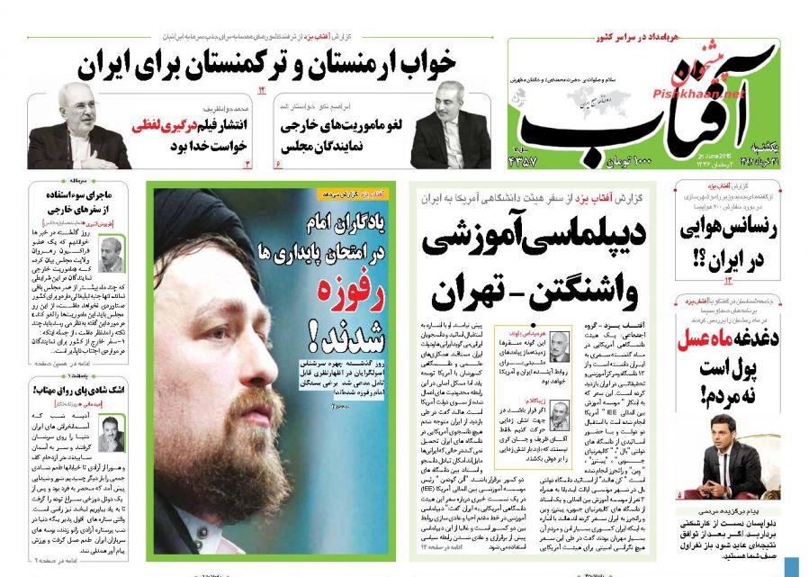 صفحه اول روزنامههای امروز یکشنبه۳۱خرداد
