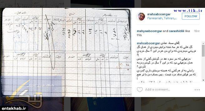 آزاده نامداری با چه کسی ازدواج کرد / جزئیات عجیب + سند