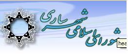ابقاء شمشیربند/ احمدی نایب رئیس و استعفای محمدی کیادهی