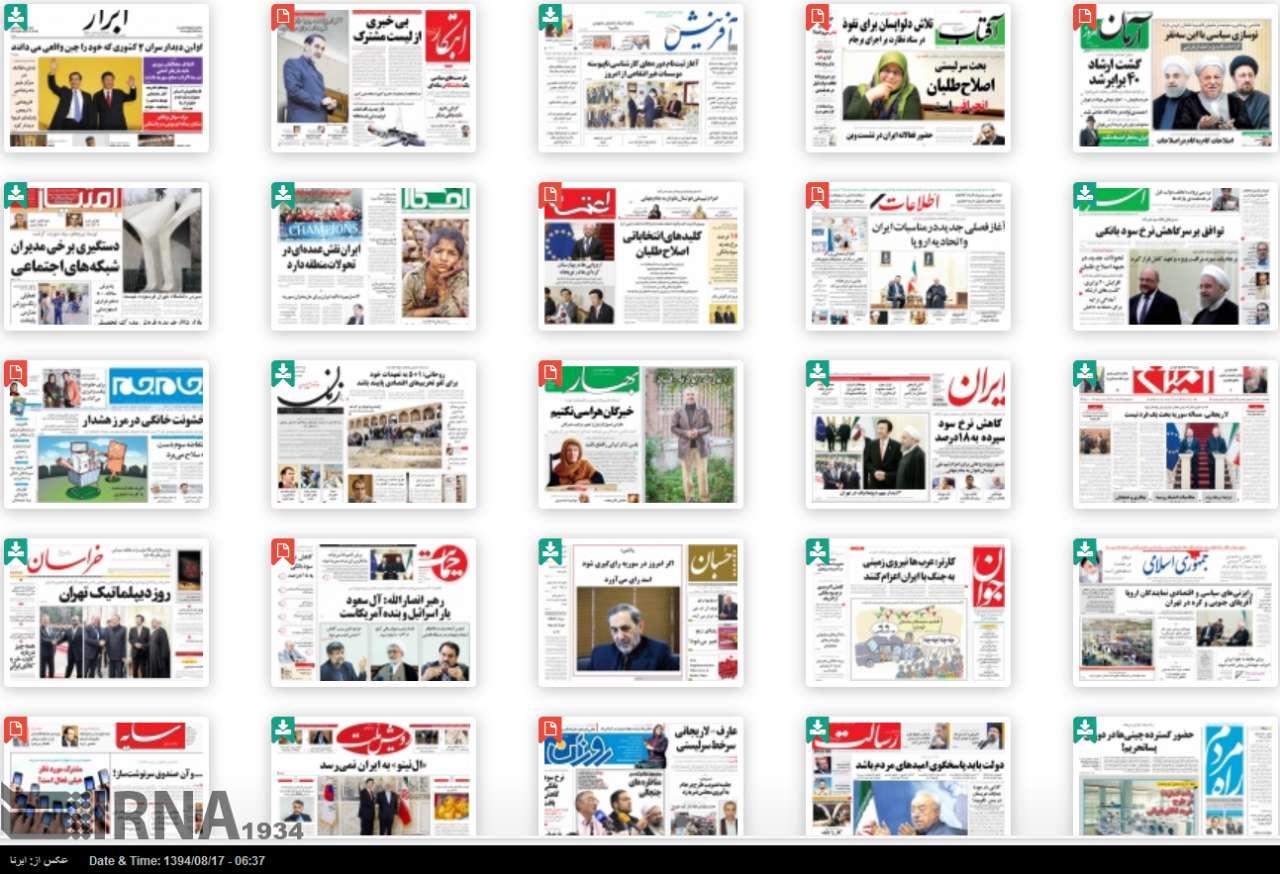 صفحه نخست روزنامههای امروز(سه شنبه۱۳ آذرماه را در زیر ببینید.