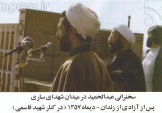 ۱۸ دی ساری زرین ترین برگ از شناسنامه ی انقلاب اسلامی در مازندران