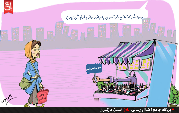 بازار گرم واردات لوازم آرایشی به ایران/کاریکاتور