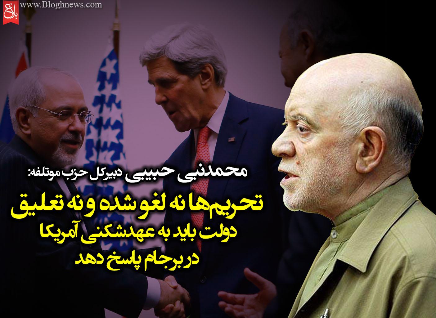 اعتراض حبیبی به دولت از بدعهدی آمریکاییها در برجام