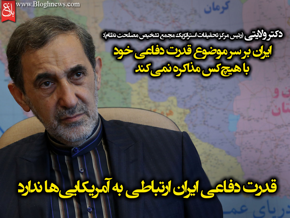 موضعگیری دکتر ولایتی در مورد توان دفاعی ایران
