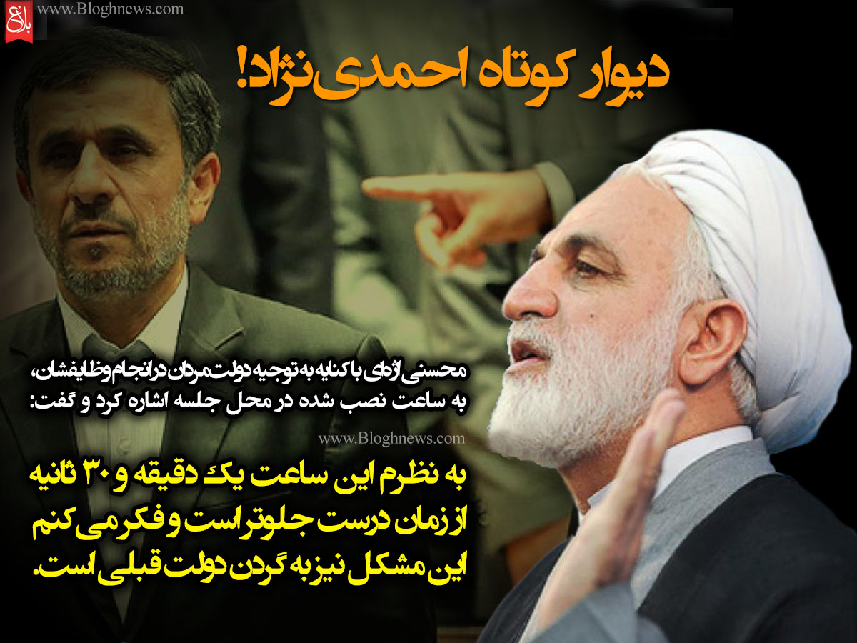 کنایه محسنیاژهای به دیوار کوتاه احمدینژاد!
