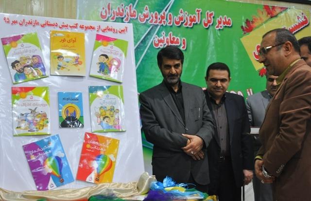 مجموعه کتب ۸جلدی پیش دبستانی استان مازندران رونمایی شد