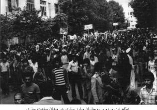 همراه با نهضت امام خمینی (ره) ، ساری در۲۹ آبان سال ۱۳۵۷، افتخاری که در سکوت ماند!