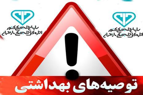 هشدار شماره ۸ دامپزشکی مازندران به دامداران مازنی