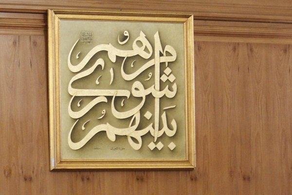 اسامی منتخبان شورای شهر در مناطق مختلف استان مازندران اعلام شد