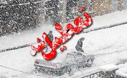 اعلام تعطیلیهای جدیدمدارس مازندران