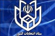 ثبت نام داوطلبان نمایندگی یازدهمین دوره ی مجلس شورای اسلامی از ۱۰ آذر ماه آغاز می شود