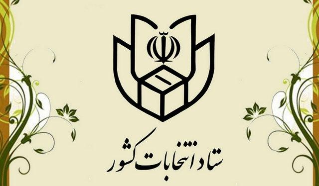 پیشتازی حسن روحانی در نتایج اولیه انتخابات ریاست جمهوری