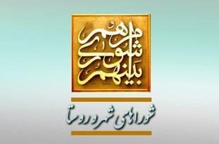 پرونده انتخابات شورای شهردر مازندران بسته شد