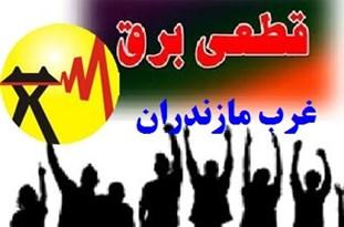 افزایش ۴۵٫۱۵ صدم درصدی مصرف برق در غرب مازندران/ احتمال قطع برق در غرب استان