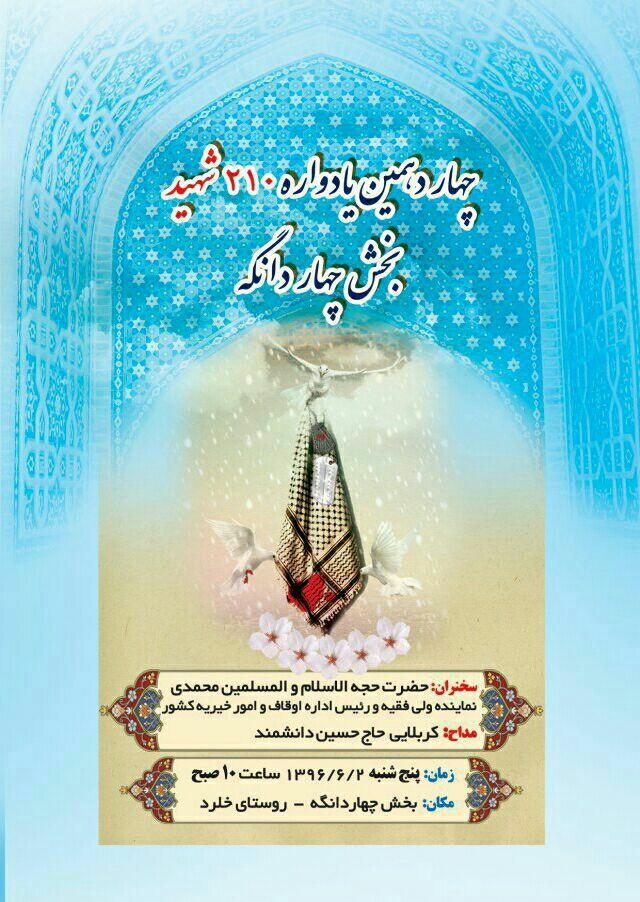 چهاردهمین یادواره ۲۱۰ شهید بخش چهاردانگه ساری برگزار میشود