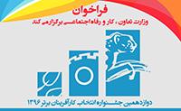 آغاز ثبت نام دوازدهمین جشنواره کارآفرینان برتر استان مازندران