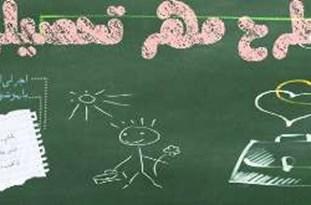 آمادهسازی تمامی مدارس مازندران برای آغاز سال تحصیلی جدید