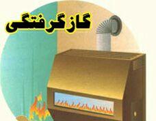 افزایش مسمومیت با گازco در شش ماه سالجاری