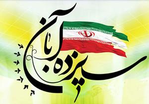 ۱۳ آبان روز همدلی مردم ایران