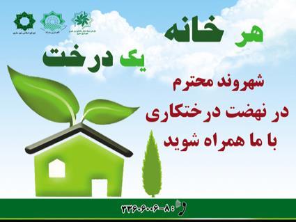 """طرح """"هر خانه یک درخت"""" در شهر ساری اجرا می شود"""