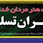پیام شهردار ساری به مناسبت حادثه تروریستی سیستان و بلوچستان