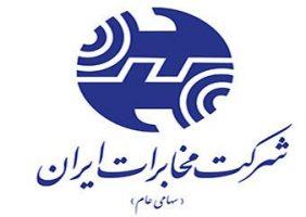 علت قطعی تلفن، خطوط همراه اول ، ایرانسل و اینترنت شهر کیاسر اعلام شد