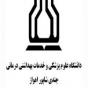 نیاز فوری مناطق سیلزده خوزستان به حضور داوطلبانه جامعه پزشکی