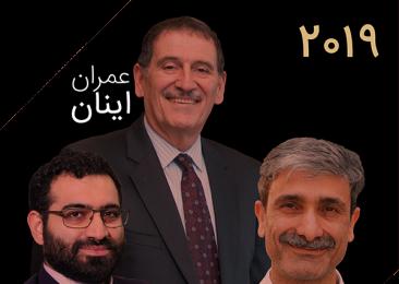 برگزیدگان جایزه مصطفی(ص) معرفی شدند/ دو دانشمند ترکیهای و سه دانشمند ایرانی برگزیده جایزه مصطفی(ص) ۲۰۱۹ شدند