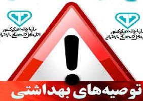 بیست و دومین هشدار بهداشتی دامپزشکی استان مازندران