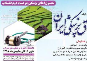 برگزاری کنگره سالانه اخلاق پزشکی در مازندران