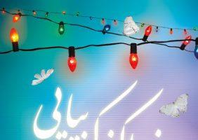 امام خمینی:  برای اجرای عدالت حضرت صاحب(عج) ذخیره الهی است
