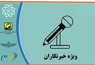 خبرنگاران مازندرانی کارت ویژه تردد دریافت میکنند