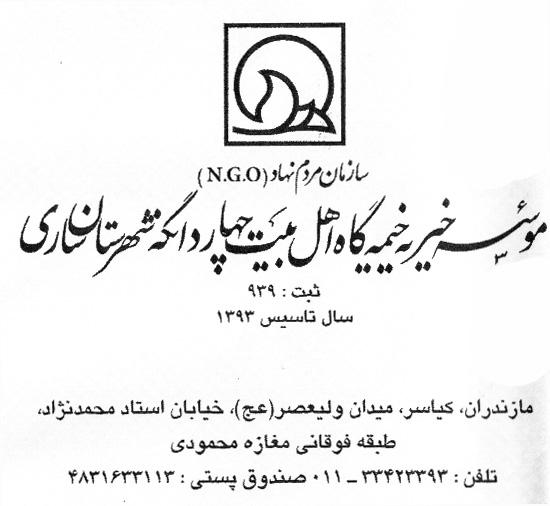 34 تن آرد توسط موسسه ی خیریه ی خیمه گاه هال بیت: