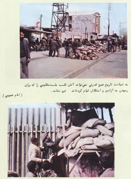 6 بهمن، سند جاودان رشادتهای مردم آمل