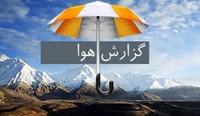 عبور سامانه بارشی از دامنههای زاگرس؛ باران برای جنوب ایران
