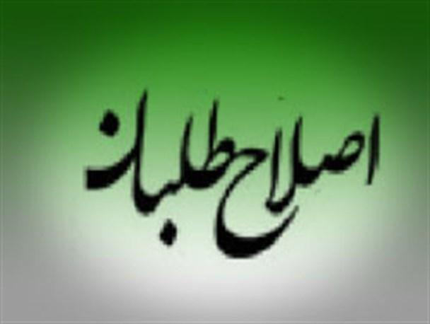 اعلام نتایج انتخابات شورای اصلاح طلبان ساری /اسامی منتخبین