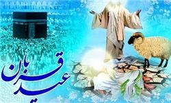 آداب و رسوم مازندرانیها در عید سعید قربان