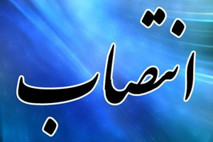 انتصاب در استانداری مازندران