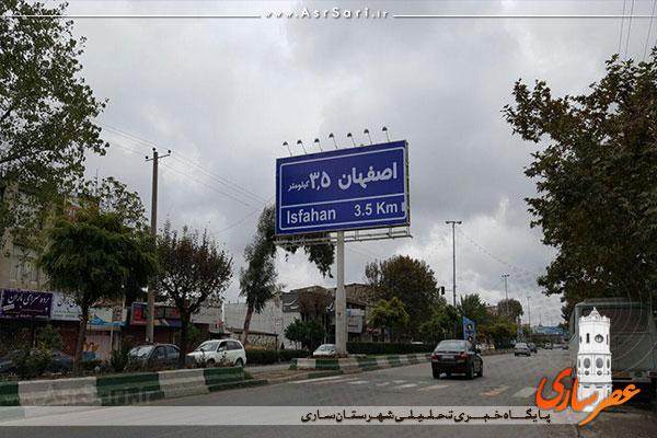 تبلیغ گمراه کننده به چه قیمت؟بیلبوردی عجیب در مرکز استان مازندران/تصاویر
