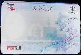 ۸۰ هزار مازندرانی کارت ملی ندارند