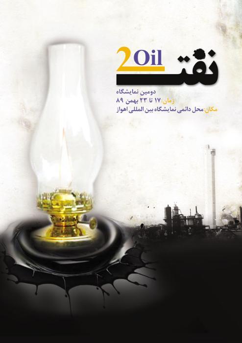 آغاز صادرات نفت سفید به عراق